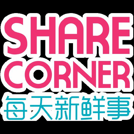 ShareCorner 每天新鲜事
